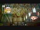 【ニコニコ動画】【ゆっくり文庫】サキ「スレドニ・ヴァシュター」を解析してみた