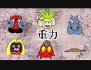 【ニコニコ動画】【ポケモンORAS】シングル重力パ-手描き=愛-part.14【ゆっくり対戦実況】を解析してみた