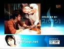 浅野真澄・鷲崎健のスパラジ! 第04回 4/4