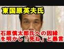 東国原英夫氏が石原慎太郎氏との過去の因縁を明かし「死ね」と暴言