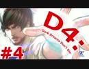 【ニコニコ動画】【実況】妻の残した謎を追え!「D4: Dark Dreams Don't Die」 #4を解析してみた