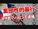 【集団性的暴行】 ニダ君フィリピンで逮捕!