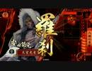【戦国大戦】 決めるぞ!下剋上 #1256 vs甲州流妖女 thumbnail