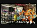 【ニコニコ動画】デジモン世代がデジモンストーリーサイバースルゥースを実況プレイpart15を解析してみた