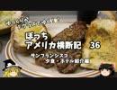 第69位:【ゆっくり】アメリカ横断記36 サンフランシスコ 夕食 ホテル紹介編 thumbnail