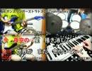 【本格カラオケ演奏】vanilla sky (綾野ましろ)ガンスリンガーストラトスOP