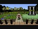 【ニコニコ動画】【Minecraft】 お燐's Craft in TFC Second part 1 【ゆっくり実況】を解析してみた