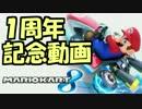 【実況】(高画質)マリオカート8 1周年記念動画