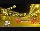【VOICEROID非実況動画祭CM】マキマキのヴェネツィア一人旅【旅行記】