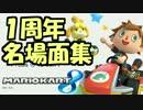スナザメマリオカート8 名場面集(1周年記念)