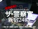 【TAS】ザ・警察官 新宿24時