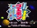 【協力実況】SFCゴエモンシリーズ完全制覇 Part26【きらきら道中編】