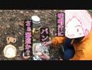 【ニコニコ動画】【登山日記】 第1回 まうんてんぷろじぇくと ~part 5~【姫神山】を解析してみた