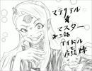 【ニコニコ動画】【アイマス×マテパ】 アイドル達の魔法バトル 第3話を解析してみた