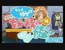 【ニコニコ動画】【ゆっくり実況】タウイ提督と妖精さんの艦これ・改#番外編を解析してみた