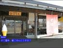 【ニコニコ動画】【くるm@s】萩原雪歩と行く国道18号の旅その1 新潟県前編を解析してみた