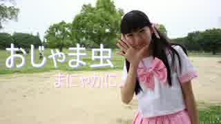 【☆まにゃかに☆】おじゃま虫 踊ってみた 【感謝!!】