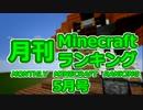 【ニコニコ動画】月刊 Minecraft(マインクラフト) ランキング 2015年5月号を解析してみた