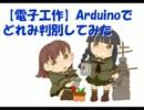 【ニコニコ動画】【電子工作】Arduinoでどれみ判定をしてみた【痛基板】を解析してみた