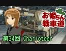 【ニコニコ動画】【WoT】お姫ちん戦車道 第34回【Im@s】を解析してみた
