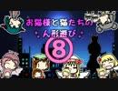 【東方卓遊戯】お猫様と猫たちの人形遊び 8【ウィッチクエスト】
