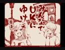 【ニコニコ動画】亜美真美でどうでしょうさん描いてみました 第一弾を解析してみた