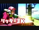【ニコニコ動画】【Splatoon】リッター3K快感狙撃集 -祭-を解析してみた