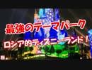 【最強のテーマパーク】 ロシア的ディズニーランド!