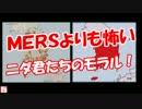 【ニコニコ動画】【MERSよりも怖い】 ニダ君たちのモラルニダ!を解析してみた