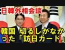 韓国ネット 日韓外相会談 韓国、切るしかなかった「訪日カード」