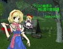 【ニコニコ動画】【東方卓遊戯】アリスと幽香の剣と魔の冒険譚 Session3-3【SW2.0】を解析してみた