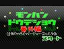 【MHDR】番外編ー昔馴染みの大人気ない全力マリオパーティー その2
