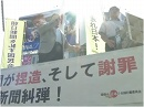 【反日メディア撲滅】6.20 また朝日新聞が捏造、そして謝罪、朝日新聞糾弾!街頭演説[桜H27/6/22]