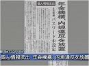 【日本年金機構は反日分子の巣窟?】安倍政権打倒への謀略工作か?[桜H27/6/22]
