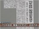 【安倍談話】閣議決定を回避、謝罪は絶対にしないしたたか外交[桜H27/6/22]