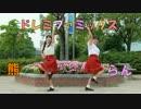 【熊とらん】ドレミファミックス 【踊ってみた】 thumbnail