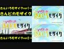 【ニコニコ動画】【比較動画】ハロー!!きんぴかモザイクは本当にかわいいのかを解析してみた