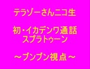 テラゾーさん生・イカデンワ通話スプラトゥーン【日刊ブンブン視点1】 thumbnail