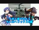 【ニコニコ動画】千早と響で作ろう Ka-29へリックスB編を解析してみた