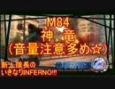 【ニコニコ動画】【地球防衛軍4.1】新人隊長のいきなり初見INF!! M84【実況】を解析してみた