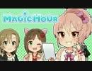 【ニコニコ動画】アイドルマスター シンデレラガールズ サイドストーリー MAGIC HOUR SP #6を解析してみた