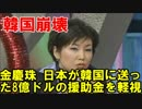 韓国崩壊 金慶珠氏、日本が韓国に送った8億ドルの援助金を軽視