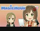 【ニコニコ動画】アイドルマスター シンデレラガールズ サイドストーリー MAGIC HOUR SP #7を解析してみた