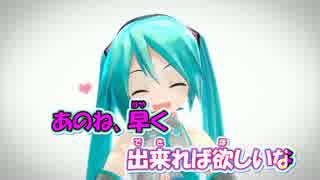 【ニコカラ】みくみくにしてあげる♪【してやんよ】〔G.J様MMD-PV〕_ON Vocal
