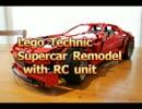 【ニコニコ動画】Lego Technic Supercar を改造してみた。を解析してみた