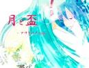 【初音ミクカバー曲】月と盃 -アサキユメ mix- 【サ骨】