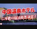 【中国温泉ホテル】 ニダ君の宿泊拒否決定!