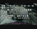 【イベント】続・変態からの大事なお知らせ【延長戦】