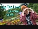 【ニコニコ動画】【初ソロ】Lap Tap Love踊ってみた【MADOKA】を解析してみた