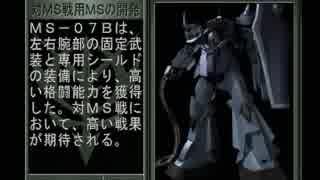 【機動戦士ガンダム ギレンの野望 ジオンの系譜】ジオン実況プレイ182